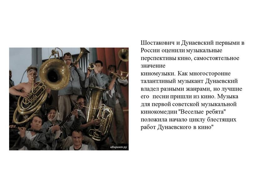 Шостакович и Дунаевский первыми в