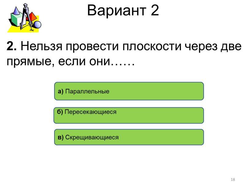 Вариант 2 в) Скрещивающиеся а)