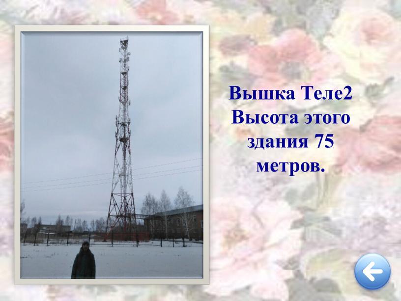 Вышка Теле2 Высота этого здания 75 метров