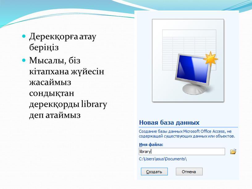 Дерекқорға атау беріңіз Мысалы, біз кітапхана жүйесін жасаймыз сондықтан дерекқорды library деп атаймыз