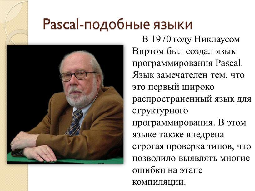 Pascal-подобные языки В 1970 году