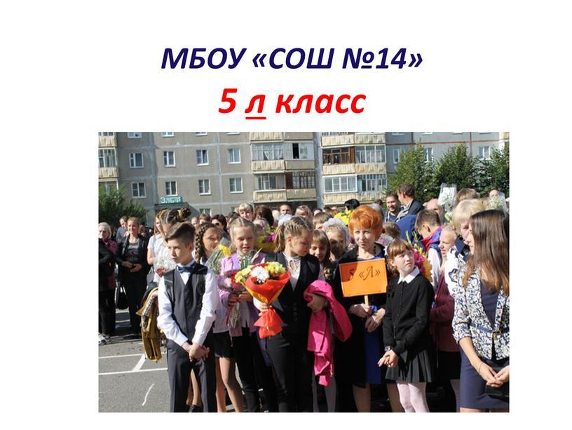 МБОУ «СОШ №14» 5 л класс