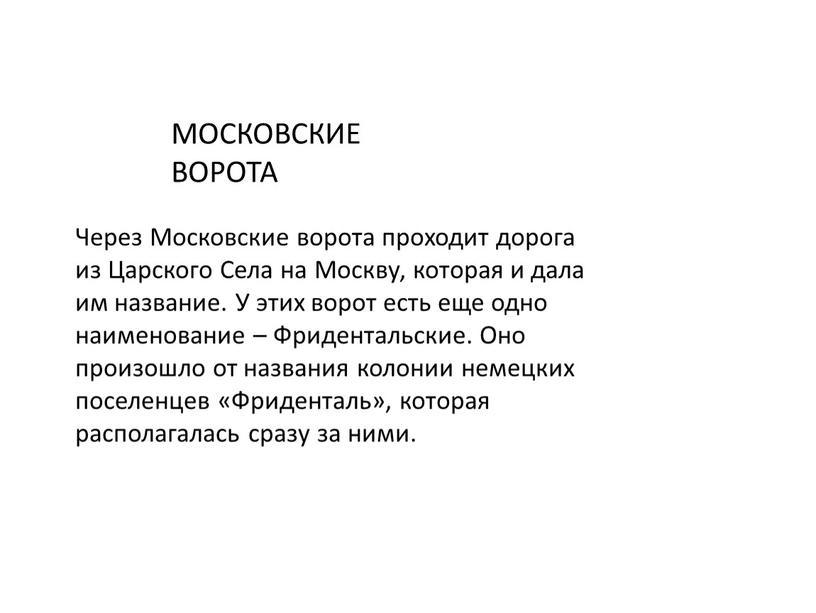 Через Московские ворота проходит дорога из