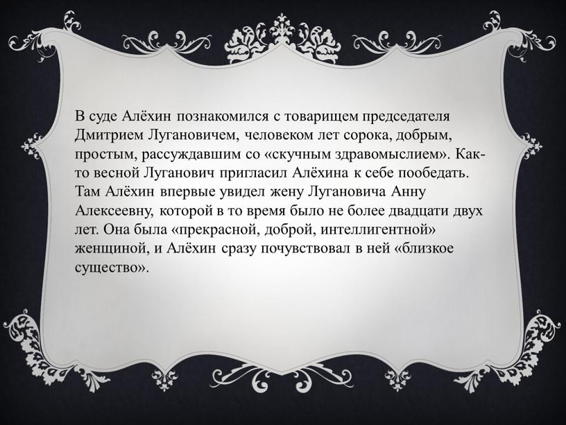 В суде Алёхин познакомился с товарищем председателя