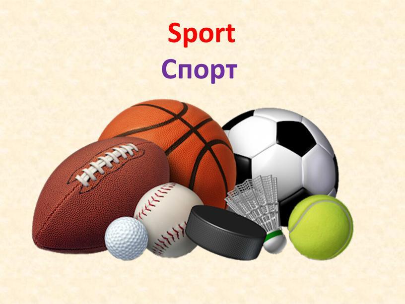 Sport Спорт