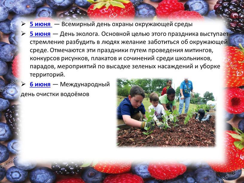 Всемирный день охраны окружающей среды 5 июня —