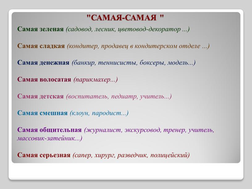 """САМАЯ-САМАЯ """" Самая зеленая (садовод, лесник, цветовод-декоратор"""