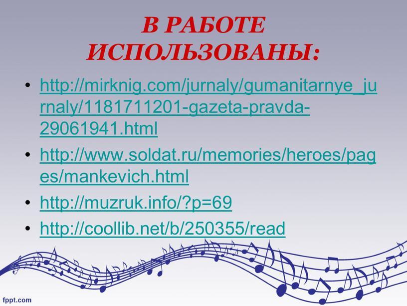 В РАБОТЕ ИСПОЛЬЗОВАНЫ: http://mirknig