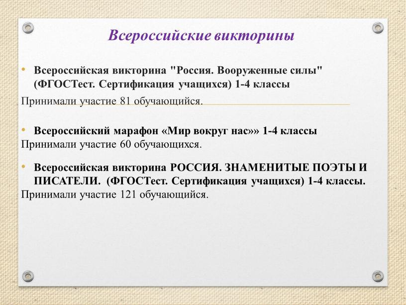 """Всероссийские викторины Всероссийская викторина """"Россия"""