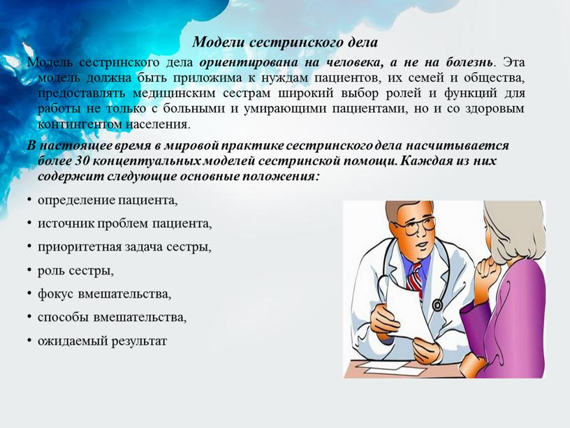 Модели сестринского дела Модель сестринского дела ориентирована на человека, а не на болезнь