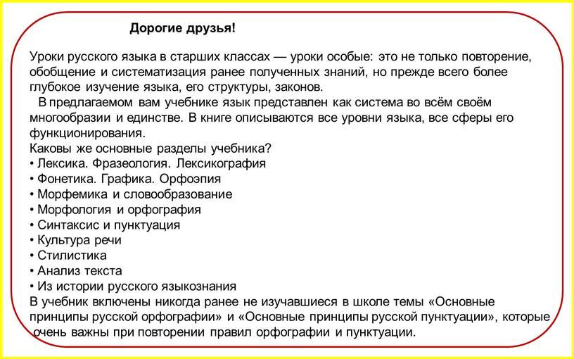 Уроки русского языка в старших классах — уроки особые: это не только повторение, обобщение и систематизация ранее полученных знаний, но прежде всего более глубокое изучение…