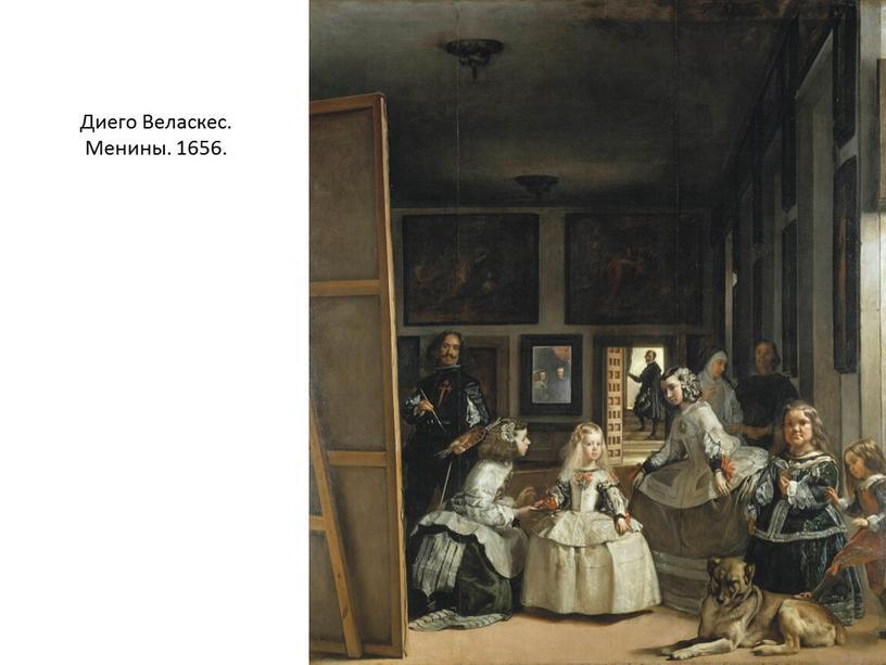 Диего Веласкес. Менины. 1656.