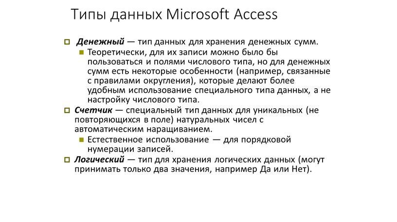 Типы данных Microsoft Access