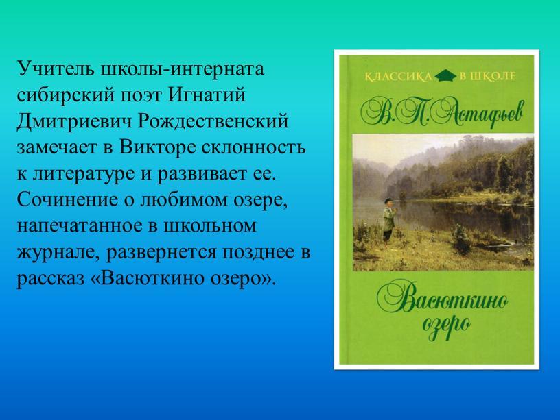 Учитель школы-интерната сибирский поэт