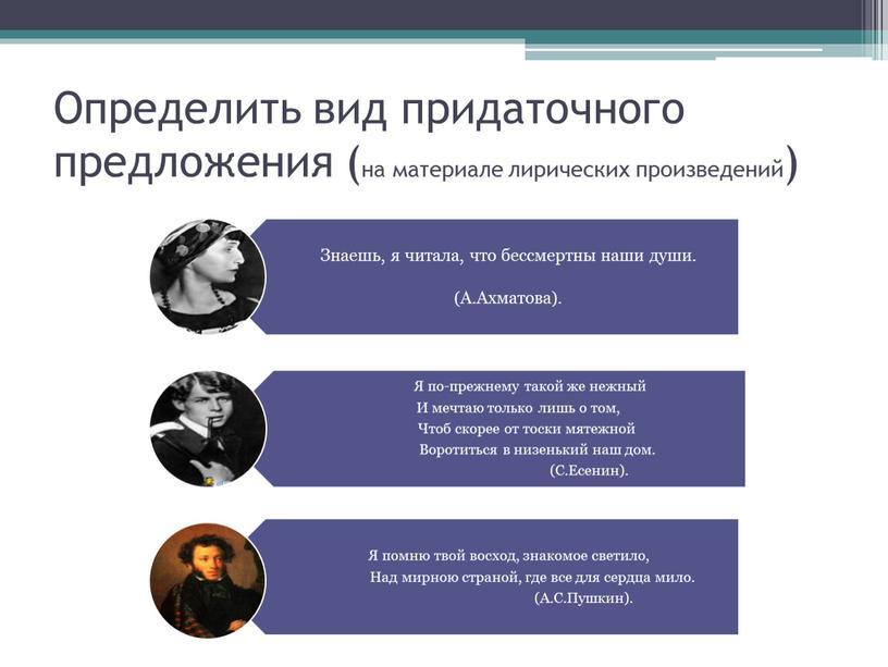 Определить вид придаточного предложения (на материале лирических произведений)