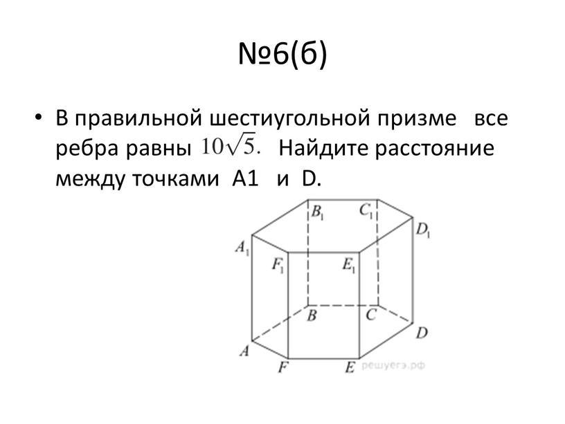 В правильной шестиугольной призме все ребра равны