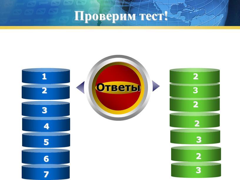 Проверим тест! Ответы 1 2 3 2 3 2 4 2 5 6 7 3 2 3