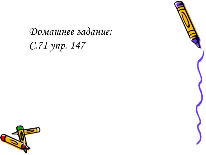Домашнее задание: С.71 упр. 147