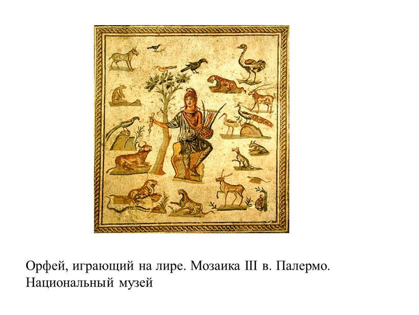 Орфей, играющий на лире. Мозаика