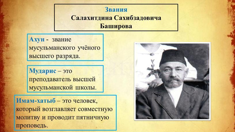 Звания Салахитдина Сахибзадовича