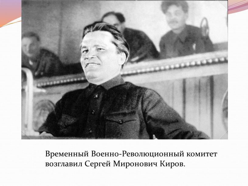Временный Военно-Революционный комитет возглавил