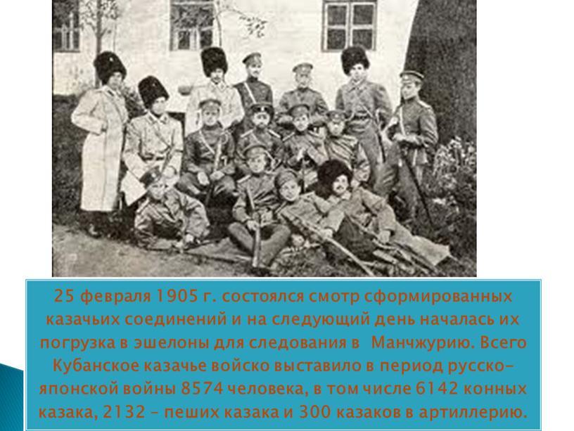 Кубанцы в русско-японской войне