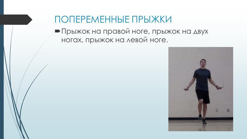 ПОПЕРЕМЕННЫЕ ПРЫЖКИ Прыжок на правой ноге, прыжок на двух ногах, прыжок на левой ноге
