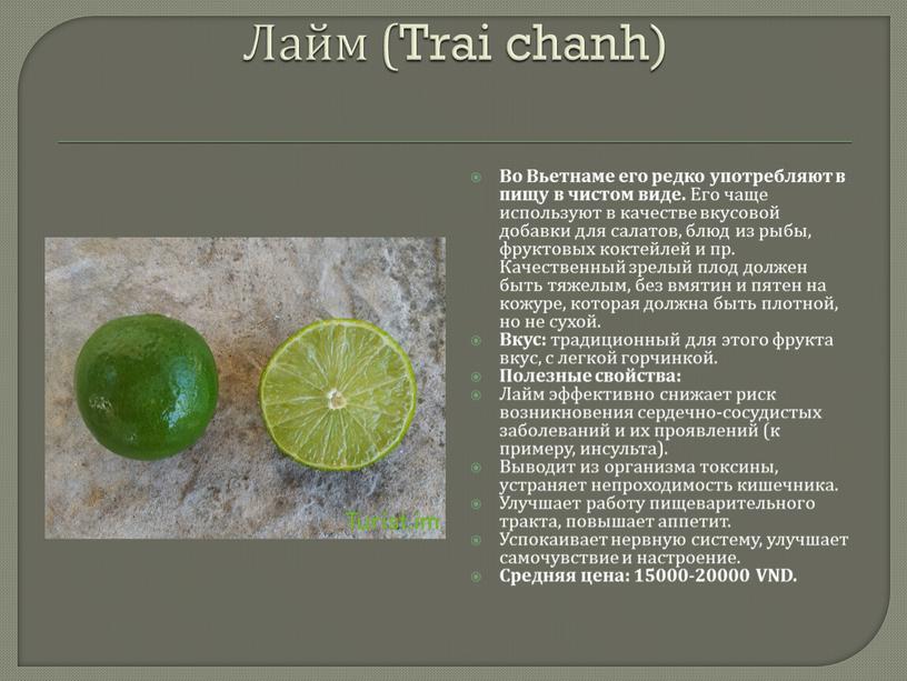 Лайм (Trai chanh) Во Вьетнаме его редко употребляют в пищу в чистом виде