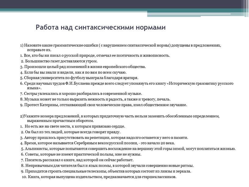 Работа над синтаксическими нормами 1)