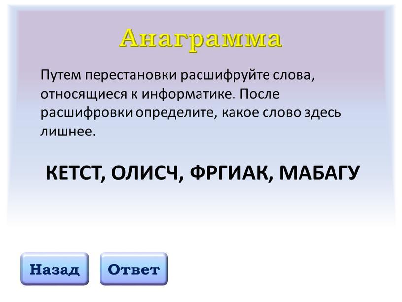 Анаграмма Назад Ответ Путем перестановки расшифруйте слова, относящиеся к информатике