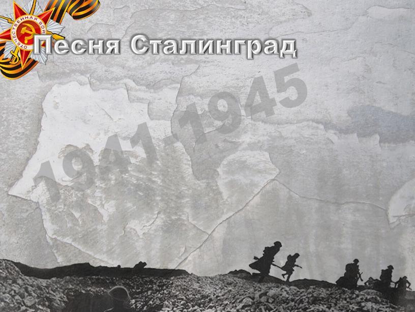 Песня Сталинград