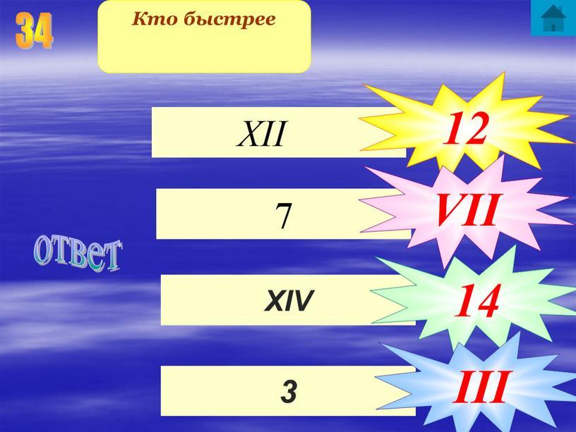 Кто быстрее 12 VII XIV 14 3 III ответ