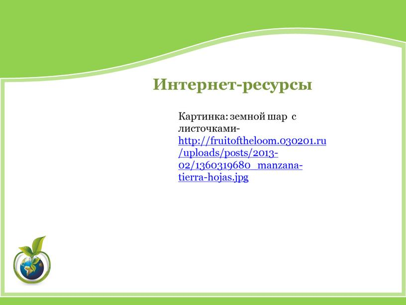 Интернет-ресурсы Картинка: земной шар с листочками- http://fruitoftheloom