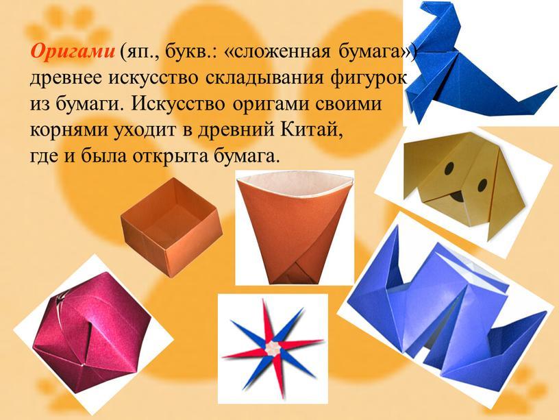 Оригами (яп., букв.: «сложенная бумага») — древнее искусство складывания фигурок из бумаги