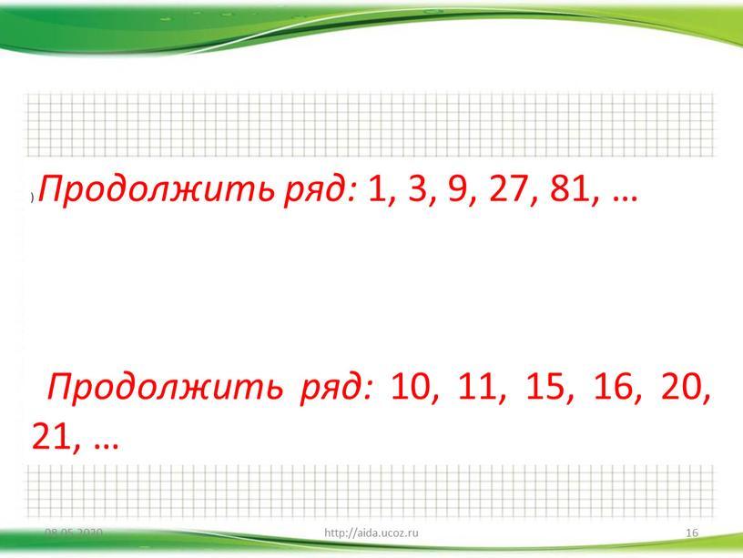 Продолжить ряд: 1, 3, 9, 27, 81, …