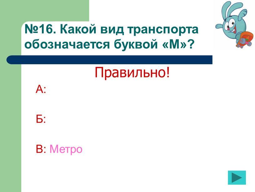 Какой вид транспорта обозначается буквой «М»?