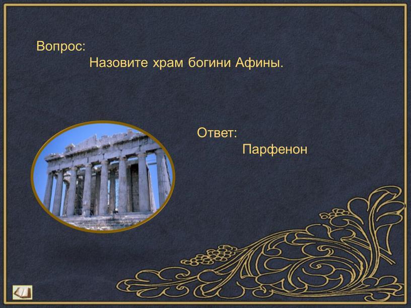Вопрос: Назовите храм богини