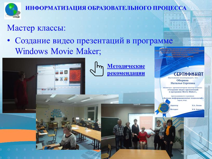 Мастер классы: Создание видео презентаций в программе