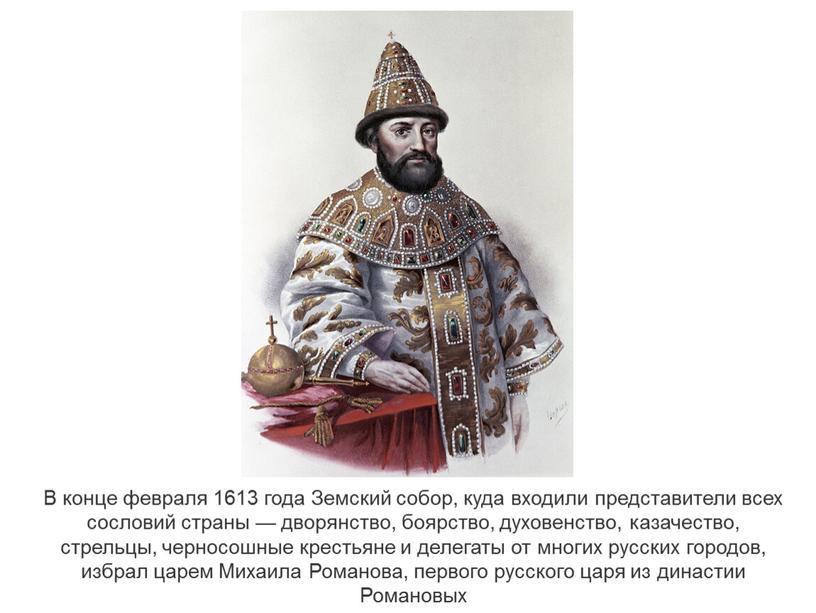 В конце февраля 1613 года Земский собор, куда входили представители всех сословий страны — дворянство, боярство, духовенство, казачество, стрельцы, черносошные крестьяне и делегаты от многих…