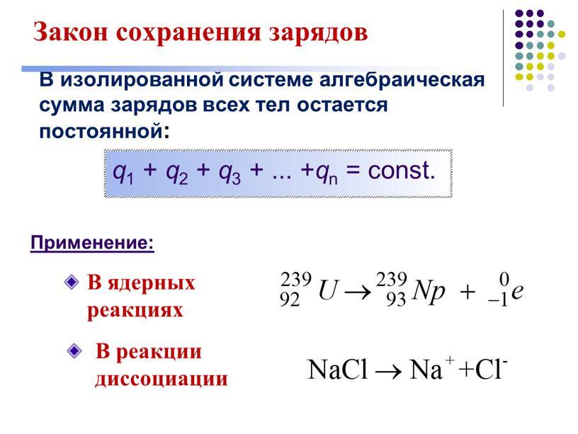 Закон сохранения зарядов В изолированной системе алгебраическая сумма зарядов всех тел остается постоянной: