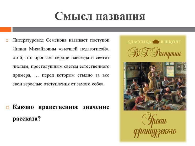 Смысл названия Литературовед Семенова называет поступок