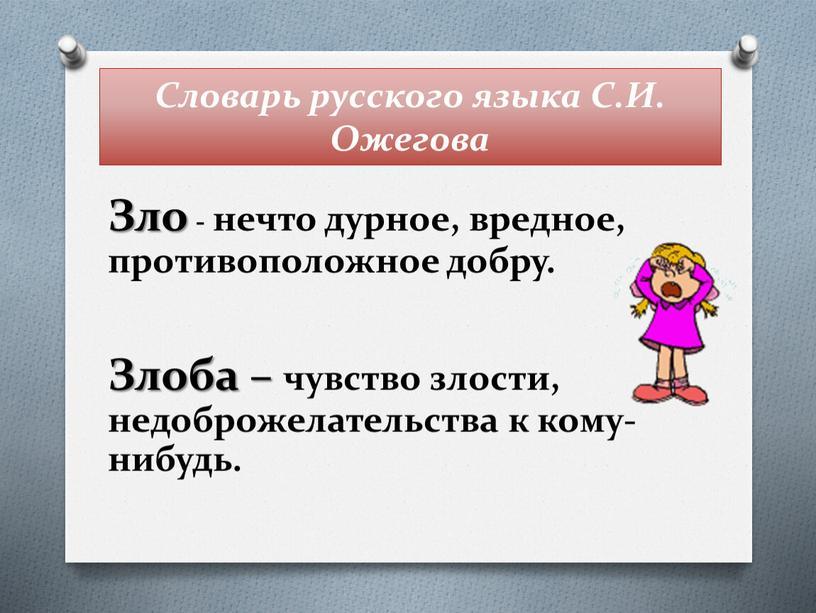 Словарь русского языка С.И. Ожегова