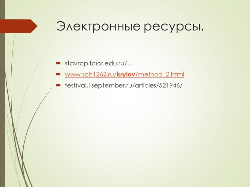 Электронные ресурсы. stavrop.fcior