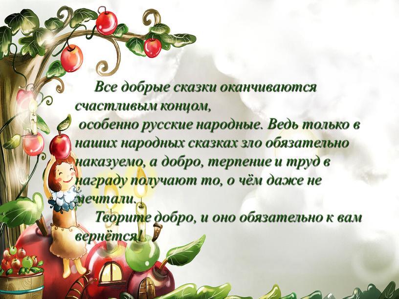 Все добрые сказки оканчиваются счастливым концом, особенно русские народные