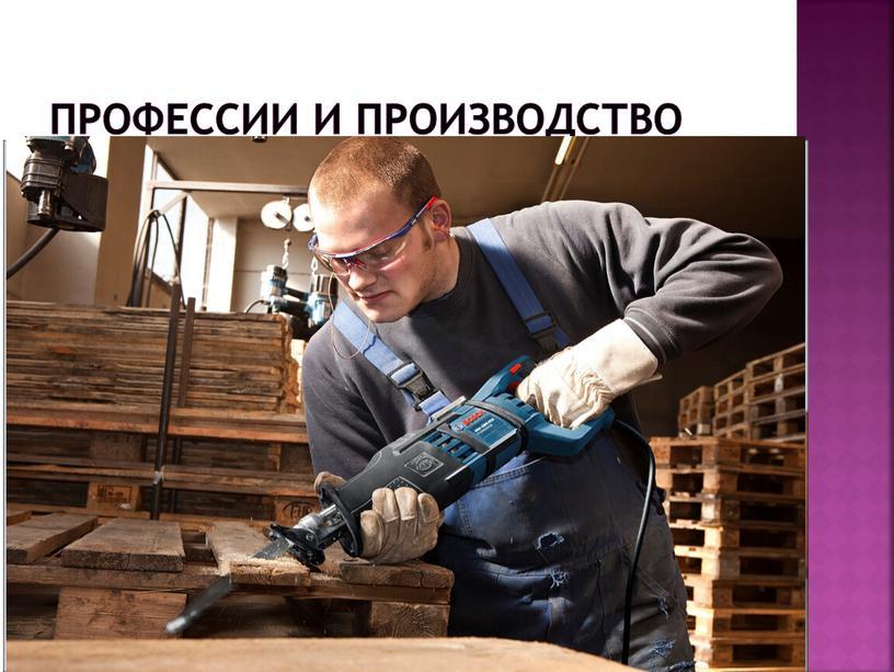 Профессии и производство