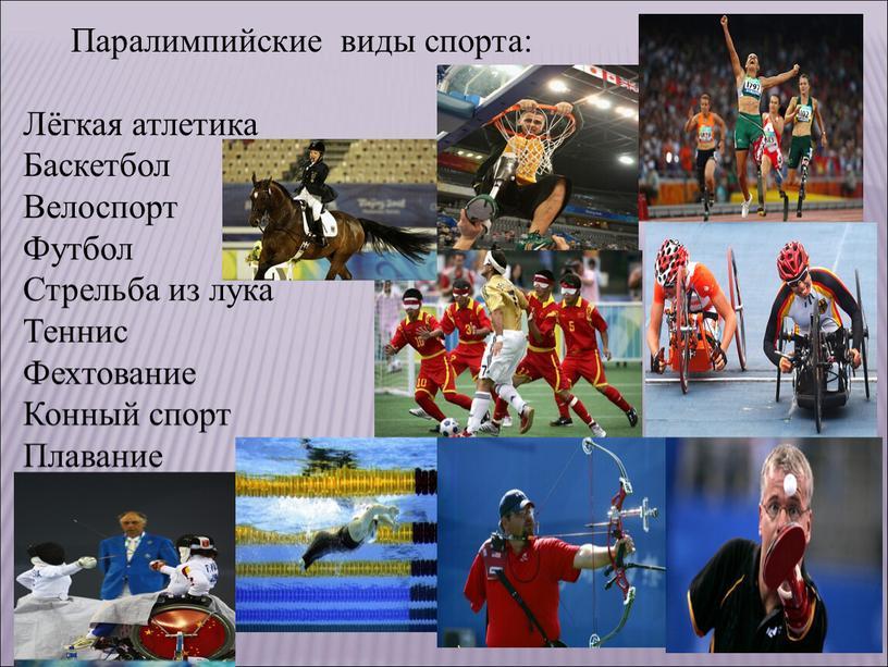 Паралимпийские виды спорта: Лёгкая атлетика
