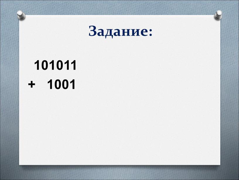 Задание: 101011 + 1001