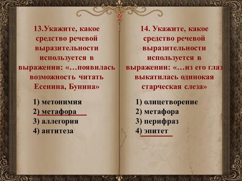 Укажите, какое средство речевой выразительности используется в выражении: «…появилась возможность читать