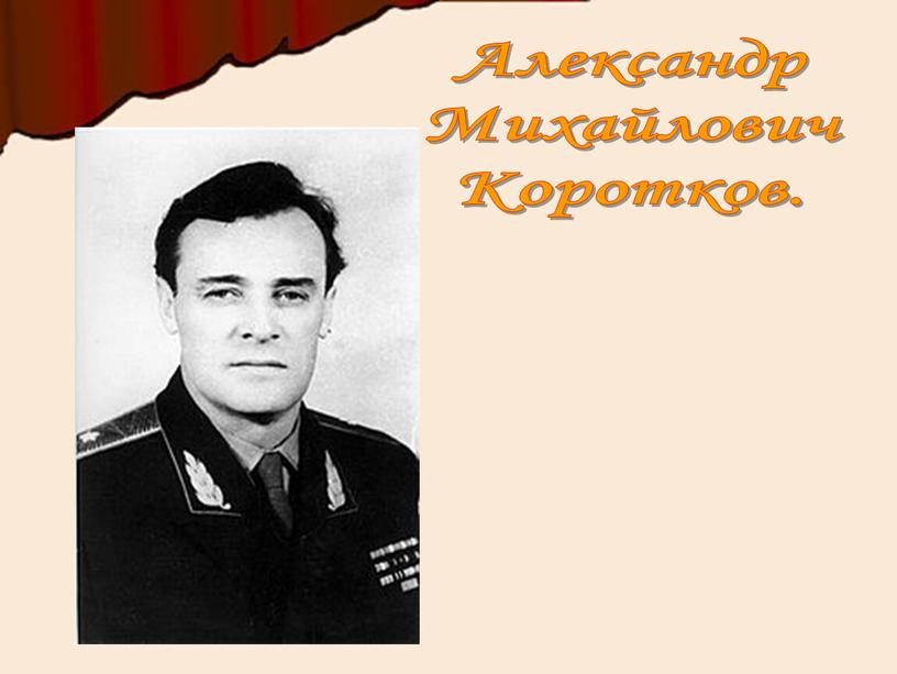 Александр Михайлович Коротков