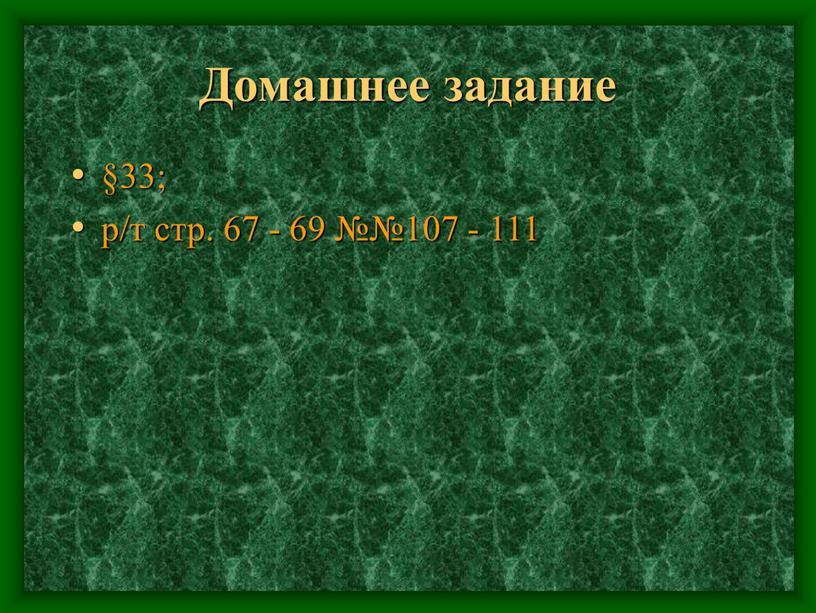 Домашнее задание §33; р/т стр